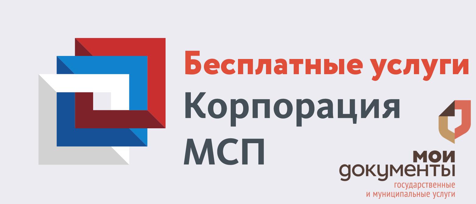 Получение услуг АО «Корпорация «МСП» в МФЦ в режиме «одного окна»