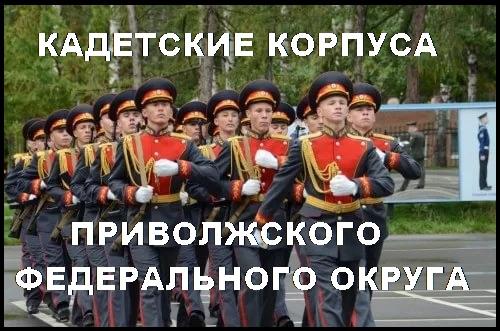 Набор в кадетские корпуса Приволжского федерального округа